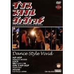 Yahoo!BOOKOFF Online ヤフー店ダンススタイルヴィヴィッド/オムニバス
