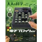 大人の科学マガジン(Vol.32) 電子ブロックmini Gakken Mook/サイエンス(その他)