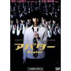 アバター  DVD