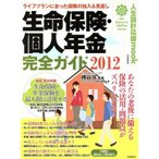 BOOKOFF Online ヤフー店で買える「生命保険・個人年金 完全ガイド/ビジネス・経済(その他」の画像です。価格は110円になります。