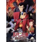 ルパン三世 血の刻印 永遠のmermaid  DVD