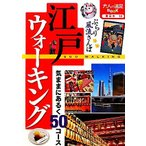 Yahoo!BOOKOFF Online ヤフー店江戸ウォーキング 気ままにあるく50コース 大人の遠足BOOK東日本12/JTBパブリッシング(その他)