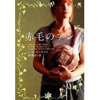 赤毛のアン ヴィレッジブックス/L.M.モンゴメリ(著者),林啓恵(訳者)