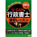 U‐CANの行政書士速習レッスン(2012年版)/ユーキャン行政書士試験研究会【編】