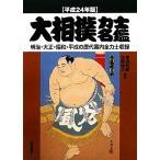 大相撲力士名鑑(平成24年版)/亰須利敏,水野尚文【編著】