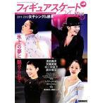 フィギュアスケートDays Plus 女子シングル読本(2011‐2012)/旅行・レジャー・スポーツ(その他)