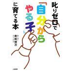 Yahoo!BOOKOFF Online ヤフー店叱りゼロで「自分からやる子」に育てる本/奥田健次【著】