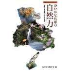 ゆたかな兵庫の自然力/兵庫県生物学会(著者)
