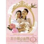 王子様の条件〜Queen Loves Diamonds〜DVD−BOX1/ヴァネス・ウー[呉建豪],リン・ホン,ダニエル・チャン[陳曉東]