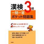 漢検3級一問一答ポケット問題集/資格試験対策研究会【編】