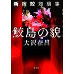 鮫島の貌 新宿鮫短編集