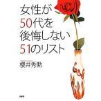 女性が50代を後悔しない51のリスト/櫻井秀勲【著】