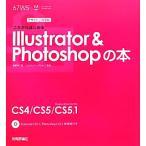 これからはじめるIllustrator & Photoshopの本 デザインの学校/黒野明子【著】,ロクナナワークショップ【監修】