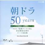 朝ドラ50years  NHK連続テレビ小説放送開始50周年テーマ音楽集  2002-2011