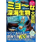 オールカラー ミョーな深海生物大百科 生物界の常識を変えた謎の新種から、巨大なモンスター、生きた化石まで 廣済堂ペーパーバックス/川崎悟司【著】