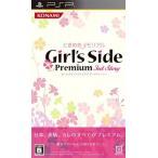ときめきメモリアル Girl's Side Premium 3rd Story/PSP