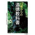 13歳からの道徳教科書/道徳教育をすすめる有識者の会【編】