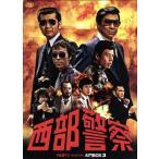 西部警察 PARTI セレクション 大門BOX 3/渡哲也,石原裕次郎,寺尾聰