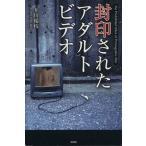 封印されたアダルトビデオ/井川楊枝(著者)