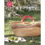 エコアンダリヤで編むバッグ 帽子 アクセサリ-    日本ヴォ-グ社