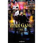 【小説】LIAR GAME REBORN−再生− JUMP j BOOKS/甲斐谷忍,浜崎達也【著】