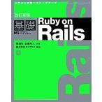 改訂新版 基礎Ruby on Rails  IMPRESS KISO SERIES