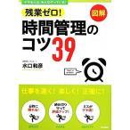 BOOKOFF Online ヤフー店で買える「残業ゼロ!時間管理のコツ39/水口和彦【著】」の画像です。価格は98円になります。