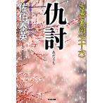 仇討(16) 吉原裏同心 十六 光文社文庫/佐伯泰英【著】