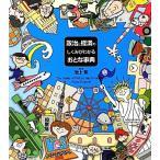 政治と経済のしくみがわかるおとな事典/池上彰【監秀