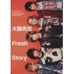大国男児Fresh story シンコー・ミュージックMOOK/芸術・芸能・エンタメ・アート(その他)画像