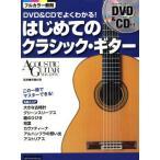 DVD&CDでよくわかる!はじめてのクラシック・ギター/斉藤松男(監修)(その他)