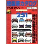 絶版車カタログ 国産車編(Part2) 1970-1979 上巻 EICHI MOOK/趣味・就職ガイド・資格(その他)