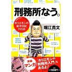 刑務所なう。 ホリエモンの獄中日記195日/堀江貴文【著】