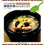 Yahoo!BOOKOFF Online ヤフー店パパっと作れる韓国料理のレシピとコツ ご飯もの・おもてなし料理・麺類/ナムリ【著】,加来紗緒里【訳】