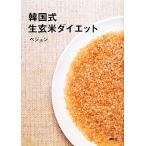 韓国式生玄米ダイエット/ペジュン【著】