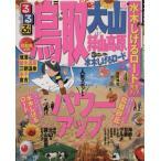 るるぶ鳥取 大山 蒜山高原('13)/JTBパブリッシング(その他)