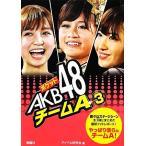 ポケットAKB48チームA(3)/アイドル研究会【編