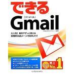 できるGmail できるシリーズ/渥美祐輔,畑岡大作,できるシリーズ編集部【著】