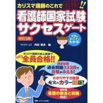 看護師国家試験サクセスゲート 改訂第3版/内田都良(著者)
