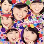 スマイレージ ベストアルバム完全版1(初回生産限定盤)(DVD付)/S/mileage(アンジュルム)