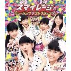 スマイレージ ミュージックVコレクション(2)(Blu-ray Disc)/S/mileage