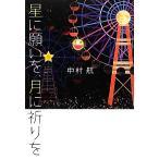 星に願いを、月に祈りを/中村航【著】