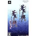 蒼黒の楔 緋色の欠片3 ポータブル ツインパック/PSP