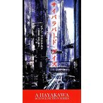 サイバラバード デイズ  新 ハヤカワ SF シリーズ