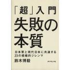 「超」入門 失敗の本質 日本軍と現代日本に共通する23の組織的ジレンマ/鈴木博毅(著者)