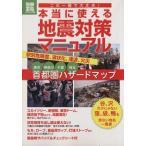 これ一冊で大丈夫! 本当に使える地震対策マニュアル 首都圏ハザードマップ 駅別危険度、液状化、津波、火災/宝島社(その他)