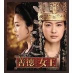善徳女王ブルーレイ・コンプリート・プレミアムBOX(Blu-ray Disc)/イ・ヨウォン,コ・ヒョンジョン,オム・テウン