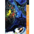 もっと知りたいシャガール 生涯と作品 アート・ビギナーズ・コレクション/木島俊介【著】