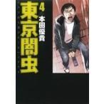 東京闇虫(4) ジェッツC/本田優貴(著者)