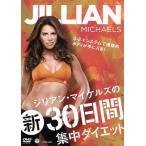 ジリアン・マイケルズの新30日間集中ダイエット/ジリアン・マイケルズ